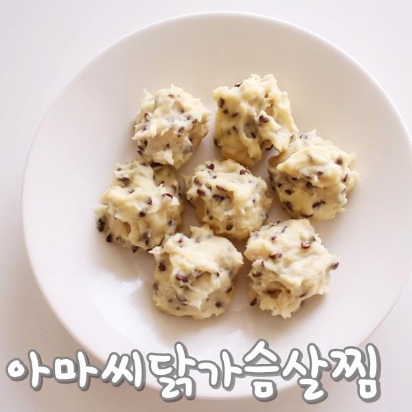 [꽁단맘의 수제간식] 아마씨닭가슴살찜