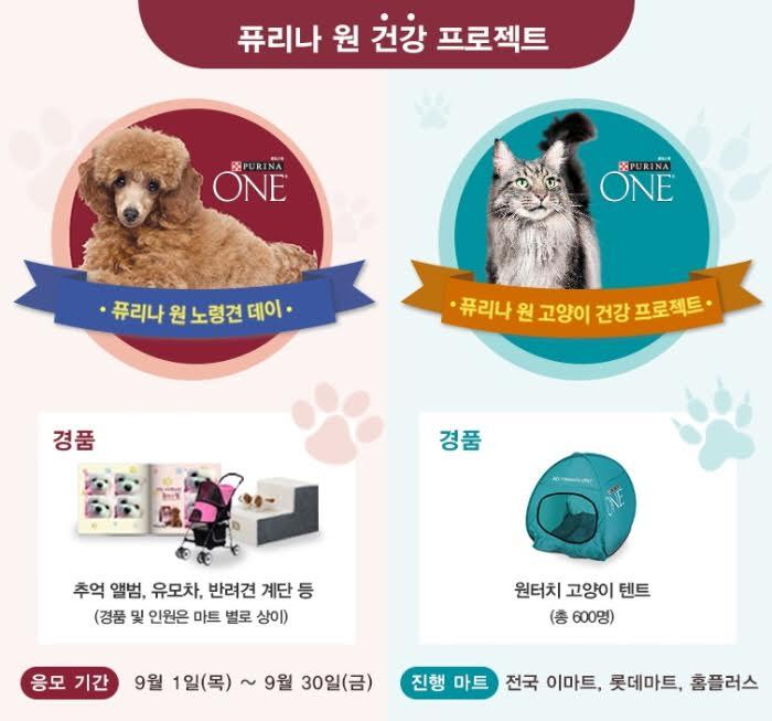 퓨리나원, 노령견·고양이 건강프로젝트 이벤트