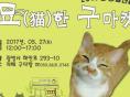 광명길고양이친구들, 27일 '묘한 구마켓' 바자회