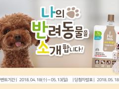 서울우유, 아이펫밀크 스타콘테스트..